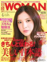 日経ウーマン 2012年4月号