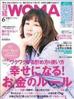 日経ウーマン 2020年6月号