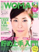 日経ウーマン 2012年5月号