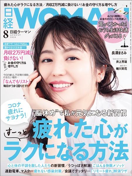 日経ウーマン 2020年8月号