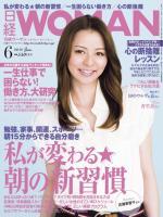 日経ウーマン 2012年6月号