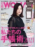 日経ウーマン 2020年11月号
