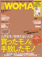 日経ウーマン 2020年12月号