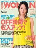 日経ウーマン 2012年8月号