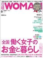 日経ウーマン 2021年6月号