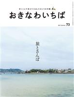 おきなわいちば Vol.73