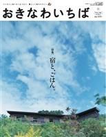 おきなわいちば Vol.36