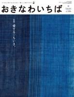 おきなわいちば Vol.39