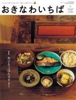 おきなわいちば Vol.40