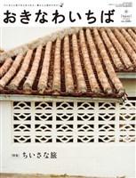 おきなわいちば Vol.41