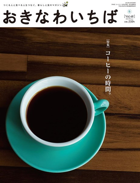 おきなわいちば Vol.48