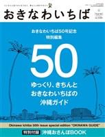 おきなわいちば Vol.50