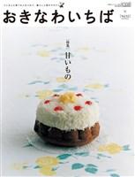 おきなわいちば Vol.52