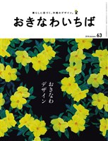 おきなわいちば Vol.63