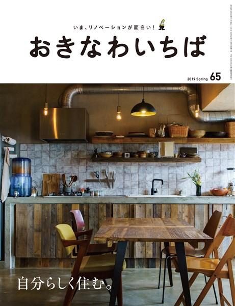 おきなわいちば Vol.65