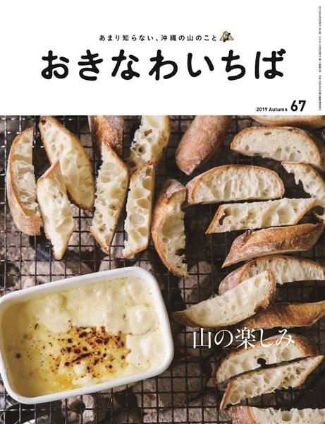 おきなわいちば Vol.67