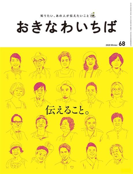 おきなわいちば Vol.68