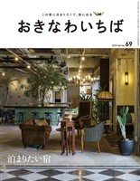 おきなわいちば Vol.69