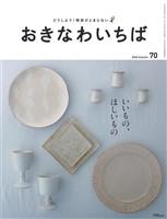 おきなわいちば Vol.70