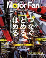 Motor Fan illustrated VOL.73