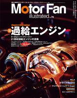 Motor Fan illustrated VOL.76
