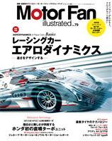 Motor Fan illustrated VOL.79