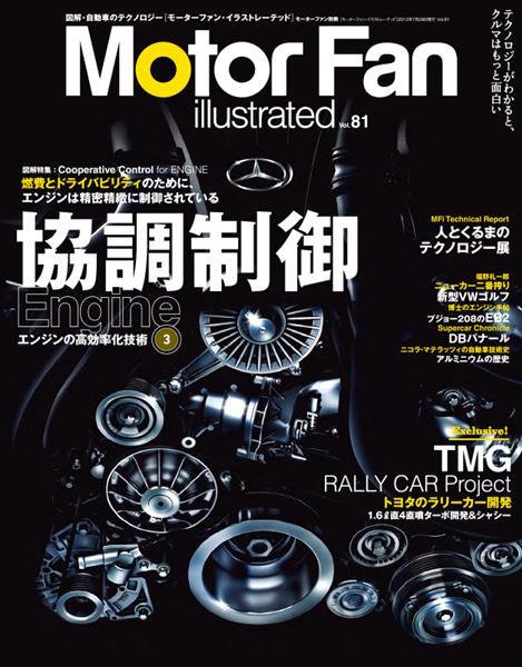 Motor Fan illustrated VOL.81
