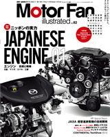 Motor Fan illustrated VOL.82