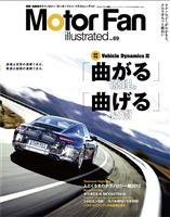 Motor Fan illustrated VOL.69