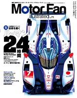 Motor Fan illustrated VOL.71
