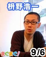 【枡野浩一】毎日のように手紙は来るけれど 2012/09/06 発売号