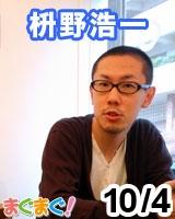 【枡野浩一】毎日のように手紙は来るけれど 2012/10/04 発売号