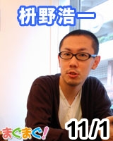 【枡野浩一】毎日のように手紙は来るけれど 2012/11/01 発売号
