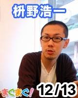 【枡野浩一】毎日のように手紙は来るけれど 2012/12/13 発売号