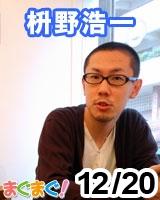 【枡野浩一】毎日のように手紙は来るけれど 2012/12/20 発売号