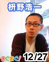 【枡野浩一】毎日のように手紙は来るけれど 2012/12/27 発売号