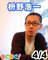 【枡野浩一】毎日のように手紙は来るけれど 2013/04/04 発売号