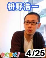 【枡野浩一】毎日のように手紙は来るけれど 2013/04/25 発売号
