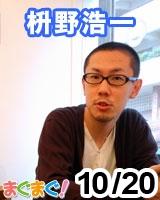 【枡野浩一】毎日のように手紙は来るけれど 2011/10/20 発売号