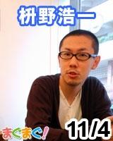 【枡野浩一】毎日のように手紙は来るけれど 2011/11/04 発売号