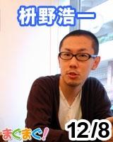 【枡野浩一】毎日のように手紙は来るけれど 2011/12/08 発売号