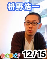【枡野浩一】毎日のように手紙は来るけれど 2011/12/15 発売号