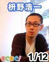 【枡野浩一】毎日のように手紙は来るけれど 2012/01/12 発売号
