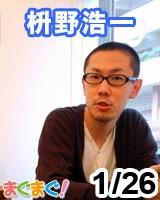 【枡野浩一】毎日のように手紙は来るけれど 2012/01/26 発売号