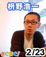 【枡野浩一】毎日のように手紙は来るけれど 2012/02/23 発売号