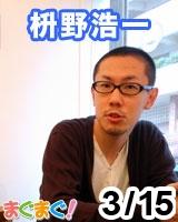 【枡野浩一】毎日のように手紙は来るけれど 2012/03/15 発売号