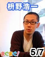 【枡野浩一】毎日のように手紙は来るけれど 2012/05/07 発売号
