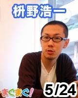 【枡野浩一】毎日のように手紙は来るけれど 2012/05/24 発売号