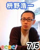 【枡野浩一】毎日のように手紙は来るけれど 2012/07/05 発売号