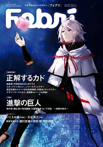 Febri (フェブリ) Vol.42[雑誌]